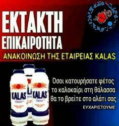 Funny Greek, Summer Quotes, True Words, Funny Quotes, Jokes, Lol, Greeks, Photos, Humor