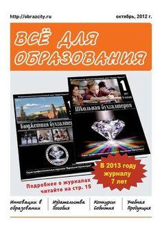 """Журнал """"Все для образования"""" октябрь 2012"""