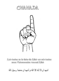 Piliers de l'Islam                                                       …