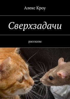 Сверхзадачи - Алекс Кроу — Ridero