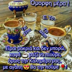 Good Morning Picture, Morning Pictures, Old Lady Humor, Greek Quotes, Morning Quotes, Afternoon Tea, Mom And Dad, Funny, Cards