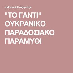 """""""ΤΟ ΓΑΝΤΙ"""" ΟΥΚΡΑΝΙΚΟ ΠΑΡΑΔΟΣΙΑΚΟ ΠΑΡΑΜΥΘΙ"""