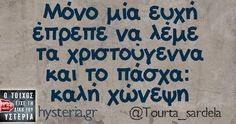 Funny Greek Quotes, Funny Memes, Jokes, Christmas Quotes, True Words, Funny Photos, Things To Think About, Lol, Sayings