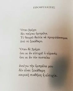 Untitled Poem Quotes, Poems, Life Quotes, Pretty Words, Love Words, Poetry Poem, Greek Words, Special Quotes, Greek Quotes
