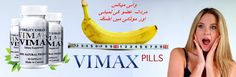 Vimax is Health and well being product Using Vimax pills is a really good option and best time to take vimax for those how facing the problems such as following. Low sexual desire Low self esteem Less than ideal erection size Premature ejaculation Low Endurance Buy Online vimax official website 03007986016