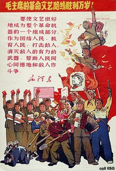 Long live the victory of the revolutionary cultural line of Chairman Mao, 1967 - China
