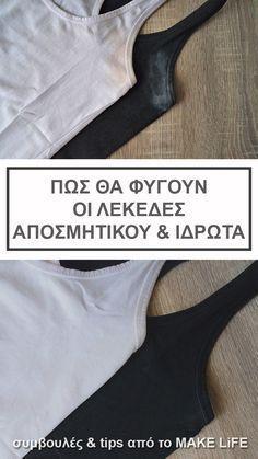 Λεκέδες αποσμητικού   ιδρώτα σε ανοιχτόχρωμα ή σκουρόχρωμα ρούχα  Έτσι θα  φύγουν τα σημάδια ιδρώτα e40b95bf04d