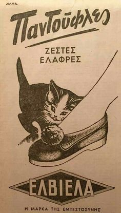 Vintage Advertising Posters, Old Advertisements, Vintage Posters, Retro Ads, Retro Vintage, Old Posters, Animal Gato, Old Commercials, Greek Culture