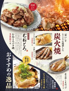 八剣伝 炭火焼 Food Graphic Design, Food Menu Design, Food Poster Design, Restaurant Menu Design, Menu Restaurant, Japan Design, Japanese Menu, Dm Poster, Food Promotion