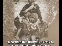 החול יזכור חוה אלברשטיין יום השואה טירת יהודה 2010 - YouTube