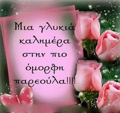 Greek Quotes, Happy Day, Mom And Dad, Good Morning, Beautiful Pictures, Notes, Thoughts, Tattoo, Photography