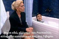Ντένη Μαρκορα-Μαρουσκα Cute Quotes, Funny Quotes, Funny Greek, Greek Quotes, Series Movies, Reaction Pictures, Laugh Out Loud, Sarcasm, Movie Tv