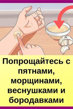 Snacks Für Party, Beauty Secrets, Beauty Skin, Good To Know, The Secret, Anatomy, Detox, Life Hacks, Health Fitness