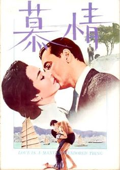 Love Is a Many-Splendored Thing, 慕情 Classic Fashion, Classic Style, Expensive Sneakers, Jennifer Jones, Boyish, Vintage Movies, Oriental, Kiss, Old Things