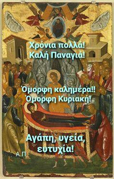 Good Morning Good Night, Wonderful Images, The Good Place, Cool Photos, Greece, Prayers, Christian, Wallpaper, Classic
