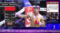 ศกมวยดวถไทยลาสด 2/4 22 มกราคม 2560 มวยไทยยอนหลง Muaythai...