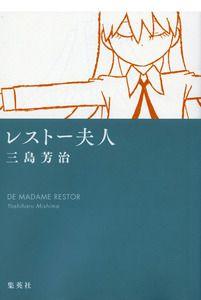 『レストー夫人』三島 芳治 / ヤングジャンプコミックス