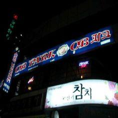 오비파크 - 19-4 Cho-dong, Jung-gu, Seoul, South  / 서울 중구 초동 19-4