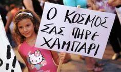 Τα παιδιά λένε αλήθειες... Ant Crafts, Tell The Truth, Philosophy, Things To Think About, Greece, Hello Kitty, Acting, Politics, Culture