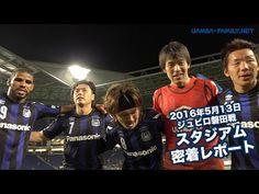 2016年5月13日 1stステージ【第12節】 ジュビロ磐田戦 密着レポート - YouTube