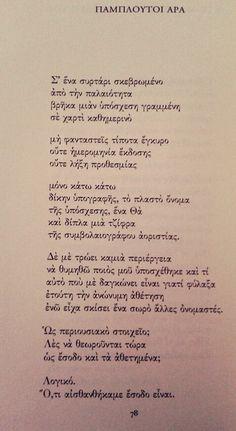 Κική Δημουλά The Words, Brainy Quotes, Me Quotes, Mind Games, Greek Quotes, Poetry Quotes, Instagram Story, Literature, Poems