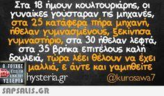 Greek Quotes, True Stories, Funny Quotes, Jokes, Lol, Bags, Humor, Funny Phrases, Handbags