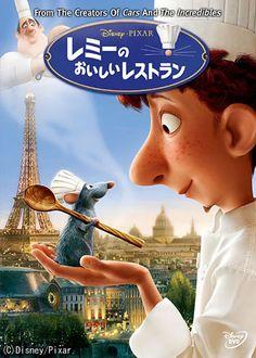 レミーのおいしいレストラン(2007) RATATOUILLE