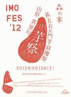 森の家 真室川芋祭2012: morinoie, IMO FES '12, (forest house, Harvest festival '12) : アカオニデザイン (akaoni design)