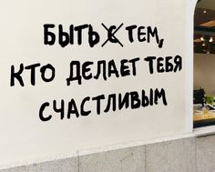 Be with (crossed out) the someone, who makes you happy. Words Quotes, Book Quotes, Life Quotes, Sayings, Russian Text, Christ Tattoo, Russian Quotes, No Bad Days, Truth Of Life