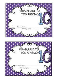 ΒΙΒΛΙΑΡΑΚΙ ΓΙΑ ΤΟΝ ΑΡΙΘΜΟ 10