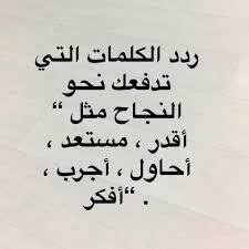 انااا رجاوي انا قويه انا جميله انا استطيع Arabic Quotes Quotes Arabic