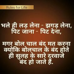 True Line Shayari Hindi Quotes Quotes Life Quotes