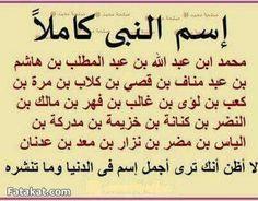 اسم النبي