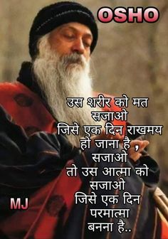 Osho, Spirituality, Quotes, Movies, Movie Posters, Quotations, Films, Film Poster, Spiritual