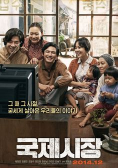 Ode to My Father (국제시장) (2014) Korean Movie - Starring: Hwang Jung Min, Kim Yunjin, Oh Dal Su, Jun Jin Young, Jang Young Nam, Ra Mi Ran, Hong Suk Youn and Kim Seul Gi
