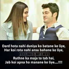 Read more for heart touching Hindi shayari Love Smile Quotes, Heart Touching Love Quotes, True Feelings Quotes, First Love Quotes, Sweet Love Quotes, Beautiful Love Quotes, Hurt Quotes, True Love Quotes, Love Quotes For Him