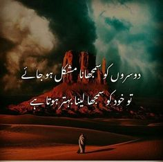 Inspirational Quotes In Urdu, Urdu Quotes With Images, Best Quotes In Urdu, Funny Quotes In Urdu, Islamic Love Quotes, Qoutes, Inspiring Sayings, Time Quotes, Quotations