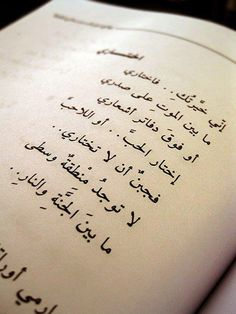#arabic I love Nizar Alkabbani!  يعجبني كثيرا شعر نزار القباني