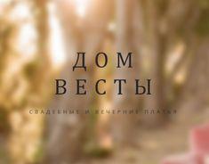 """Ознакомьтесь с этим проектом @Behance: «Wedding salon """"Dom Vesty""""» https://www.behance.net/gallery/22328769/Wedding-salon-Dom-Vesty"""
