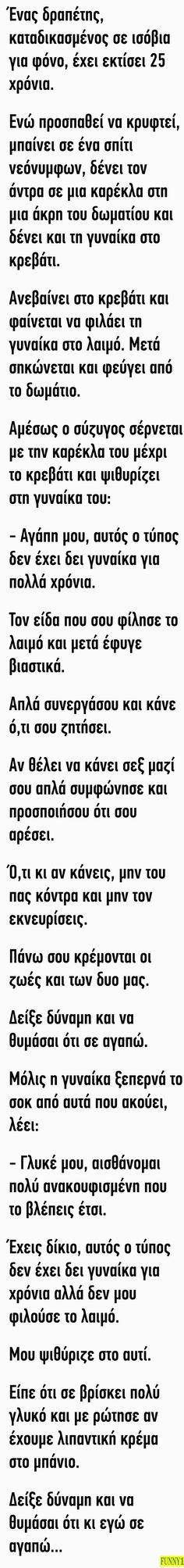 Ένας δραπέτης καταδικασμένος σε ισόβια για φόνο Funny Images, Funny Pictures, Are You Serious, Funny Greek, Greek Quotes, Wedding Humor, Funny Moments, Laugh Out Loud, Laughter