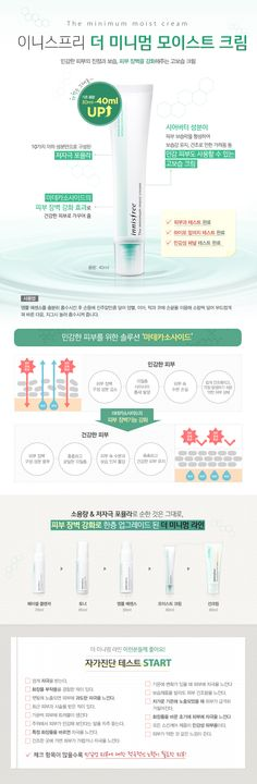 쇼핑하기 > 스킨케어 > 크림 | Natural benefit from Jeju, innisfree