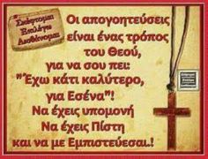 Perfect Love, Greek Quotes, Faith In God, Pray, Religion, Funny Quotes, Christian, Thoughts, Feelings