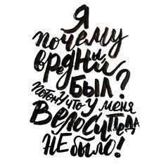 Мудрость дня| #буквыБуковкиMishkakosolapa #u_p #u0026_ученики #леттеринг #каллиграфия #каллиграфиякистями