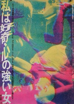 Japanese poster for the Evergreen Film, Ich bin neugierig (I am Curious: Yellow) 1967.