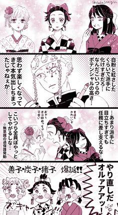 Imágenes random de Kimetsu no Yaiba - Aleatorio - Page 2 - Wattpad Me Anime, Fanarts Anime, Anime Angel, Anime Demon, Otaku Anime, Kawaii Anime, Anime Characters, Manga Anime, Slayer Meme