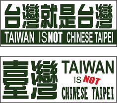 台灣就是台灣. Taiwan is Taiwan. Taiwan no.1