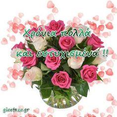 Κάρτες Με Ευχές Ονομαστικής Γιορτής Εικόνες Με Λουλούδια - Giortazo.gr Floral Wreath, Wreaths, Rose, Flowers, Plants, Decor, Floral Crown, Pink, Decoration