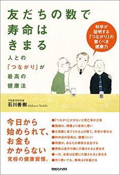 友だちの数で寿命はきまる 人との「つながり」が最高の健康法   石川善樹 https://www.amazon.co.jp/dp/B01BKF5AU8/ref=cm_sw_r_pi_dp_EQlvxbYQZNE7J