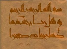 Ancient Scripts, Alphabet, Arabic Calligraphy, Art, Art Background, Alpha Bet, Kunst, Arabic Calligraphy Art, Performing Arts