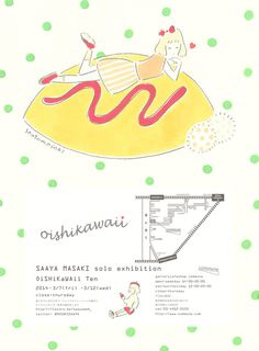 Japanese Exhibition Poster: OiSHiKaWaii Ten. Saaya Masaki. 2014
